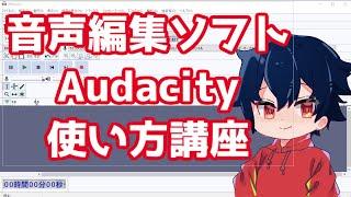 音声録音ソフト Audacity 使い方 講座 part1【基本編】 screenshot 4
