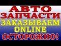 Поиск и заказ автозапчастей через интернет, как делаю это я