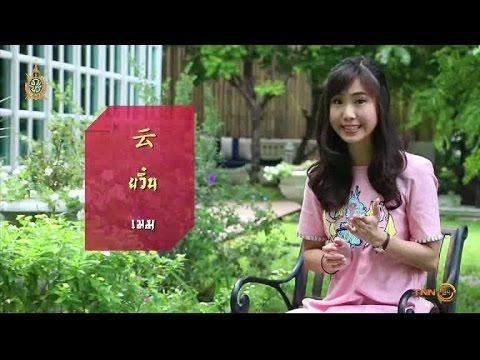 """ภาษาจีนวันละนิด : เรียนรู้คำศัพท์ภาษาจีนคำว่า""""เมฆ"""""""