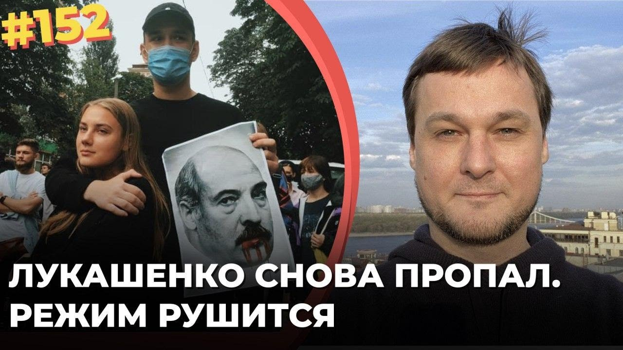 #152 Лукашенко снова пропал. Режим рушится