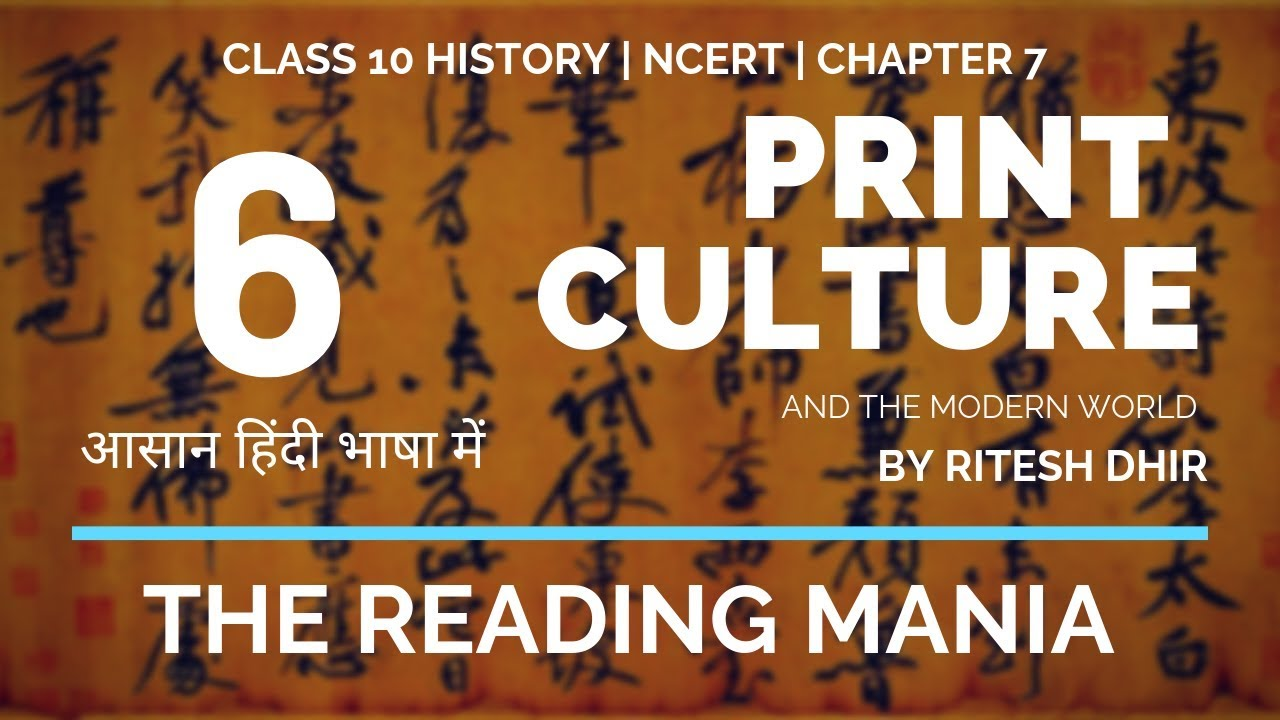Class 10 | History | Chap 7 | Print Culture | The Reading Mania | CBSE |  NCERT