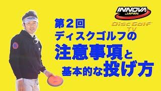 【INNOVA JAPAN DISC GOLF TV】第2回「ディスクゴルフの注意事項と基本の投げ方」