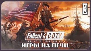ЗОВ СВОБОДЫ ➤ Прохождение FALLOUT 4 G.O.T.Y #3