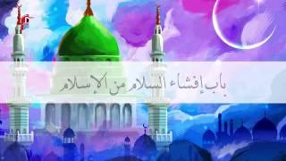 صحيح البخاري - باب إفشاء السلام من الإسلام (حديث رقم 28)
