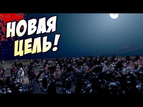 Новая военная цель! Total War: Attila ♛ Прохождение за Аксум в Тотал Вар Аттила #28