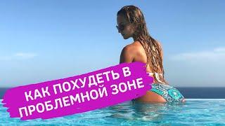 постер к видео Как похудеть в животе. Как похудеть в ногах. Как похудеть, чтобы грудь осталась