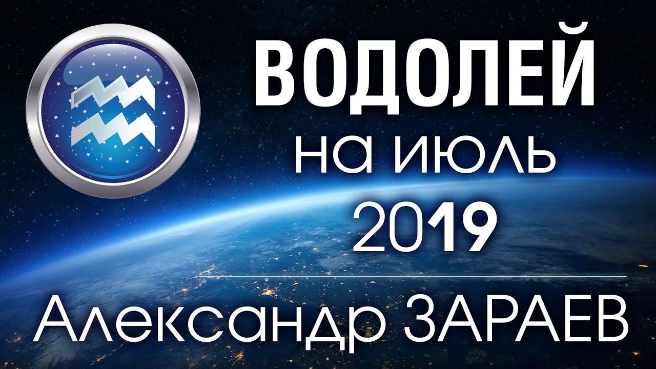 ВОДОЛЕЙ — Астропрогноз на ИЮЛЬ 2019 года от Александра ЗАРАЕВА
