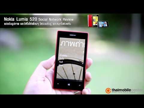 ทดสอบการใช้งาน Social Network บน Nokia Lumia 520