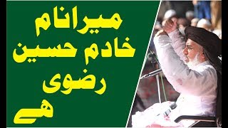 Allama Khadim Hussain Rizvi   Mera Naam Khadim Hussain Rizvi   2019   Latest Bayan  