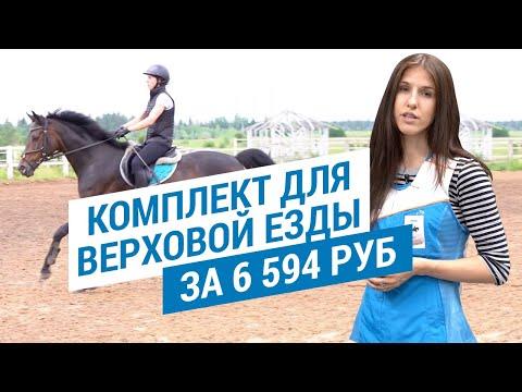 Экипировка для верховой езды за 6500 рублей (Комплект одежды для верховой езды )| Декатлон ТВ