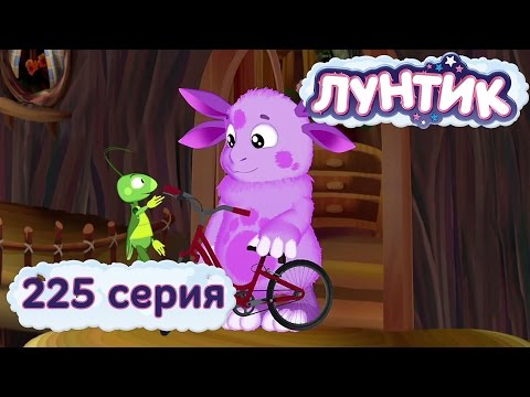 Лунтик и его друзья - 225 серия. Велосипед