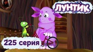 Лунтик и его друзья - 225 серия. Велосипед(, 2010-03-19T13:09:07.000Z)