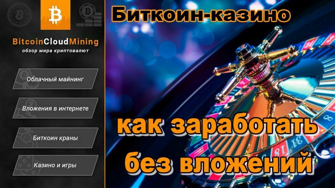 Казино на криптовалюту без вложений игровые автоматы astro играть бесплатно