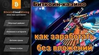 Биткоин казино – как заработать на криптовалюте без вложений