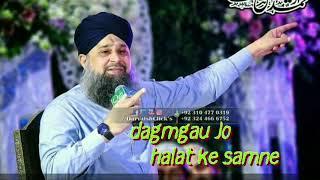 Tu kuja man kuja owais Raza Qadri naat ringtone