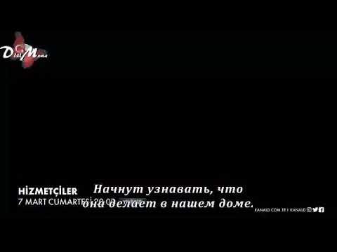 Служанка 1 серия русская озвучка