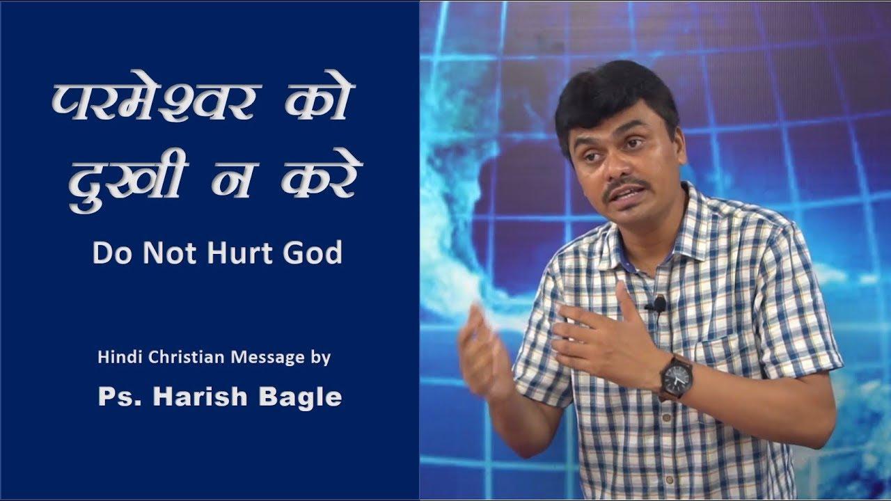 परमेश्वर  को दुःखी न करें - Do Not Hurt God - Hindi Christian Message - by Ps. Harish Bagle