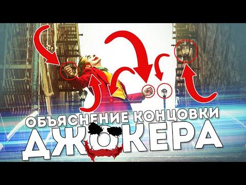 Объяснение концовки «Джокера» 🤡 Осторожно, спойлеры!