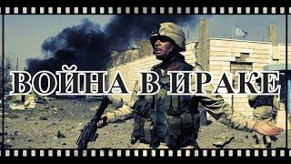 Война в Ираке (20 марта 2003 года - 15 декабря 2011 года)