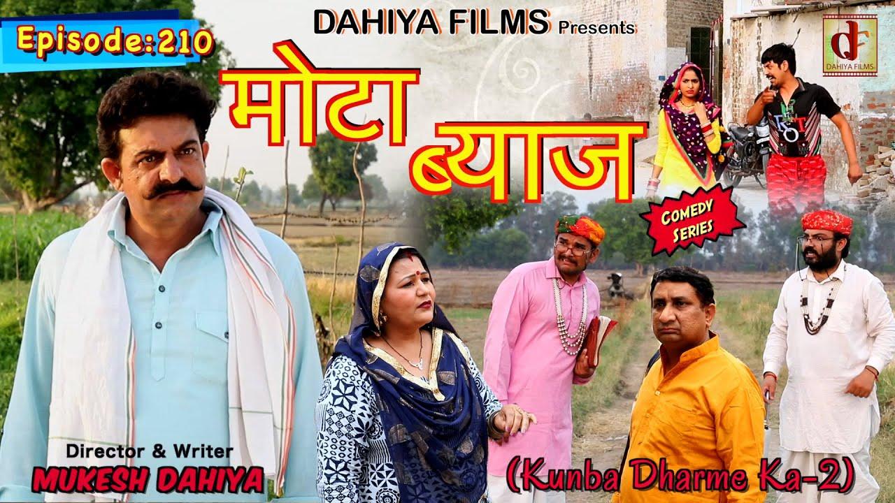 Episode: 210 मोटा ब्याज    | Mukesh Dahiya | Haryanvi Comedy I Web Series  I DAHIYA FILMS