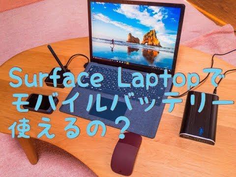 [4K] Surface Laptopをモバイルバッテリーで動かしてみよう! - YouTube
