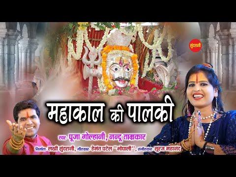 Mahakal Ki Palki - महाकाल की पालकी - Pooja Golhani - Nandu Tamrakar - Lord Shiva Sawan Special Song