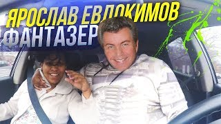"Когда батя включил ""Ярослав Евдокимов - Фантазер"""
