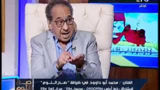 الفنان محمد ابو داوود يكشف مفاجاة علاقته بــ