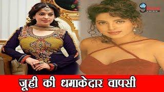 जूही चावला की छोटे पर्दे पर धमाकेदार वापसी... | Juhi Chawla TV Show Comeback