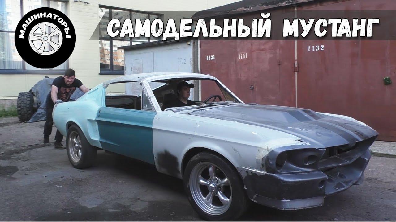 Самодельный Мустанг / НЕОЖИДАННЫЙ ПОВОРОТ!