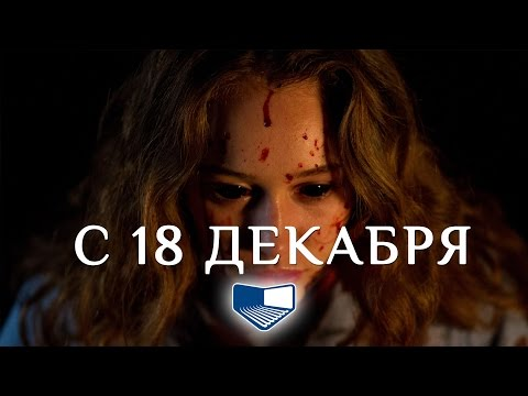 «Рука дьявола» — фильм в СИНЕМА ПАРК