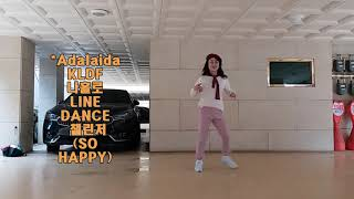 Adalaida - linedance / KLDF나홀로라인댄스챌린지 - Demo by Sung Hee Hong