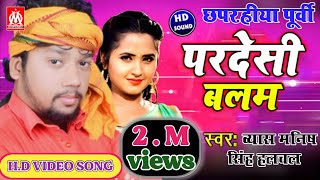 Download lagu खाटी देसी #छपरहिया#पूर्वी !!ऐ परदेसी बालम!Aye Pardeshi Balam!super Hit,purbi chhaprahiya,