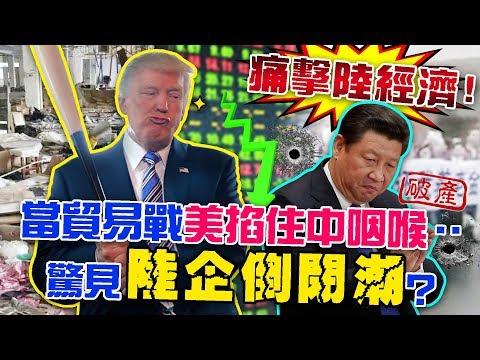P2P連環爆..兇手竟是他?中美貿易戰下..強國經濟崩跌之謎|風云軍事 #17