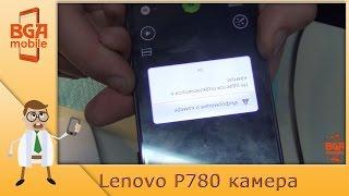 Lenovo P780 не работает камера и фонарик