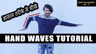 Baixar Hand Wave Tutorial in Hindi | Easy Way For Beginners | How To Dance 4