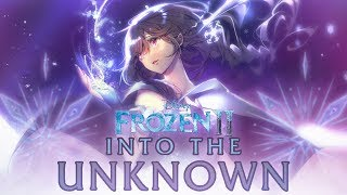 ❄️(겨울왕국/Frozen 2)Into the unknown/숨겨진 세상【COVER by Guriri】