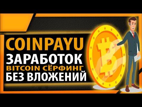 CoinPayU.com новый букс, зарабатываем криптовалюту без вложений на серфинге
