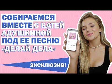 @Katya Adushkina : неофициальный клип на новую песню «Делай дела». Эксклюзив!