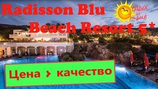 Отзыв об отеле Radisson Blu Beach Resort 5* (Греция, о.Крит). Про все минусы отеля!!!(Главный минус отеля Radisson Blu Beach Resort 5* - это пляж и море!!! А также любителей интернета огорчит платный вай-фай..., 2016-06-05T14:00:00.000Z)