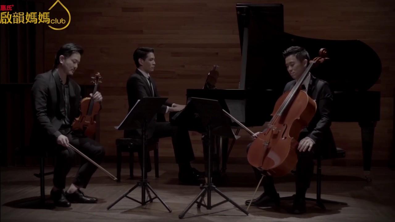 深夜3點哺乳音樂會 -PIANO TRIO K 542