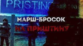 Download Бросок на Приштину: Русские идут Mp3 and Videos