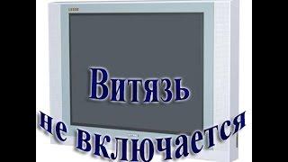 Телевизор Витязь 25CTV720-1SF не включается(Используемый трек: Avenida_Sounds - Dance_Inspiration., 2016-02-13T06:00:00.000Z)