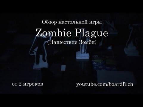 НАШЕСТВИЕ ЗОМБИ! Настольная игра / Zombie Plague / Распечатай и играй