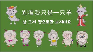[pinyin] 시양양과 후이타이랑 주제가