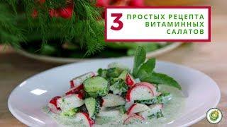 Три простых рецепта витаминных салатов//Капуста, одуванчики, редис