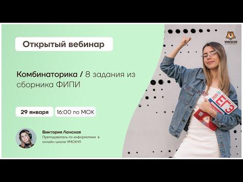 Комбинаторика / 8 задания из сборника ФИПИ   Информатика ЕГЭ   Умскул