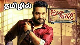 Janatha garage tamil full movie | full explanation in tamil