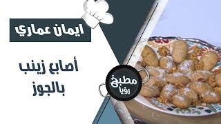 أصابع زينب بالجوز - ايمان عماري