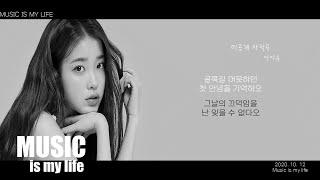 아이유 - 미공개 자작곡 (유희열의 스케치북 중에서) / 가사